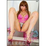 DVD>黒木茉莉花:Elega (<DVD>)