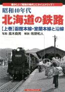 昭和40年代北海道の鉄路(上巻)