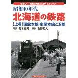 昭和40年代北海道の鉄路(上巻) 函館本線・室蘭本線と沿線