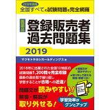 医薬品登録販売者過去問題集(2019)
