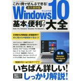 Windows 10基本&便利ワザ大全 (三才ムック)
