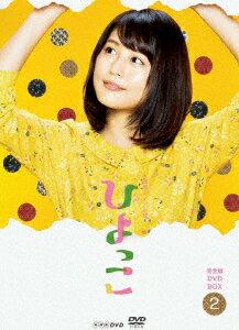 連続テレビ小説 ひよっこ 完全版 Blu-ray BOX2【Blu-ray】 [ 有村架純 ]
