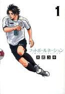 フットボールネーション 1