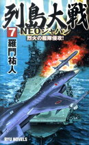 列島大戦(7)
