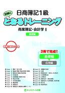 日商簿記1級とおるトレーニング 商業簿記・会計学1 基礎編