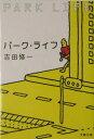 パーク・ライフ (文春文庫) [ 吉田修一 ]