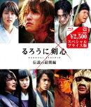 るろうに剣心 伝説の最期編 スペシャルプライス版 【Blu-ray】