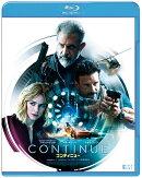 コンティニュー【Blu-ray】