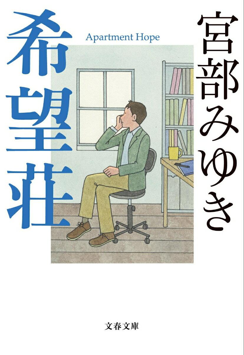 希望荘 (文春文庫) [ 宮部 みゆき ]