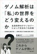 ゲノム解析は「私」の世界をどう変えるのか?