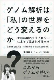 ゲノム解析は「私」の世界をどう変えるのか? [ 高橋 祥子 ]