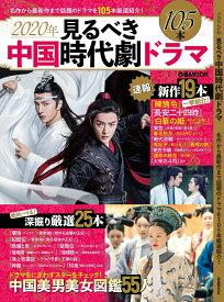 2020年見るべき中国時代劇ドラマ 名作から最新作まで話題のドラマを105本厳選紹介! (ぴあMOOK)