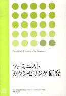 フェミニストカウンセリング研究(vol.11)