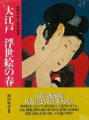 【バーゲン本】大江戸 浮世絵の春