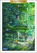 言の葉の庭 期間限定サービスプライス版【Blu-ray】