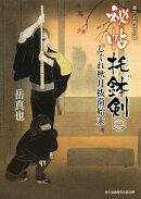 秘帖托鉢剣(2)