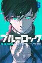 ブルーロック(6) (講談社コミックス) [ 金城 宗幸 ]