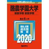 酪農学園大学(獣医学群〈獣医学類〉)(2020) (大学入試シリーズ)