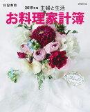主婦と生活 お料理家計簿 2019年版