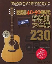 昭和40・50年代歌謡曲大全集230 コード付き歌詞組み決定版! [ クラフトーン ]
