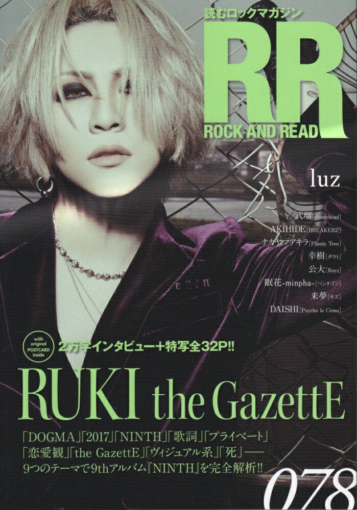 ROCK AND READ(078) 読むロックマガジン RUKI the GazettE
