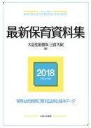 最新保育資料集2018[平成30年版]