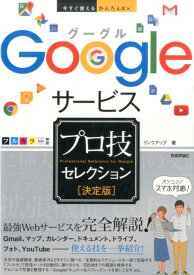 Googleサービスプロ技セレクション 決定版 (今すぐ使えるかんたんEx) [ リンクアップ ]