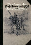 中世ヨーロッパの武術(続)