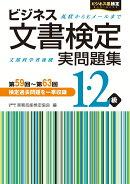 ビジネス文書検定 実問題集1・2級 第59回〜第63回