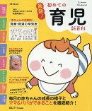 最新!初めての育児新百科