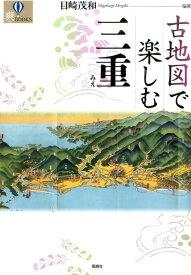 古地図で楽しむ三重 (爽books) [ 目崎茂和 ]