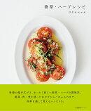 香草・ハーブレシピ