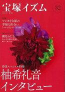【バーゲン本】宝塚イズム 32