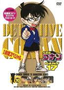 名探偵コナン PART 17 Volume10