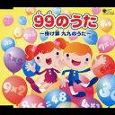 99のうた 〜掛け算 九九のうた〜 [ (教材) ]