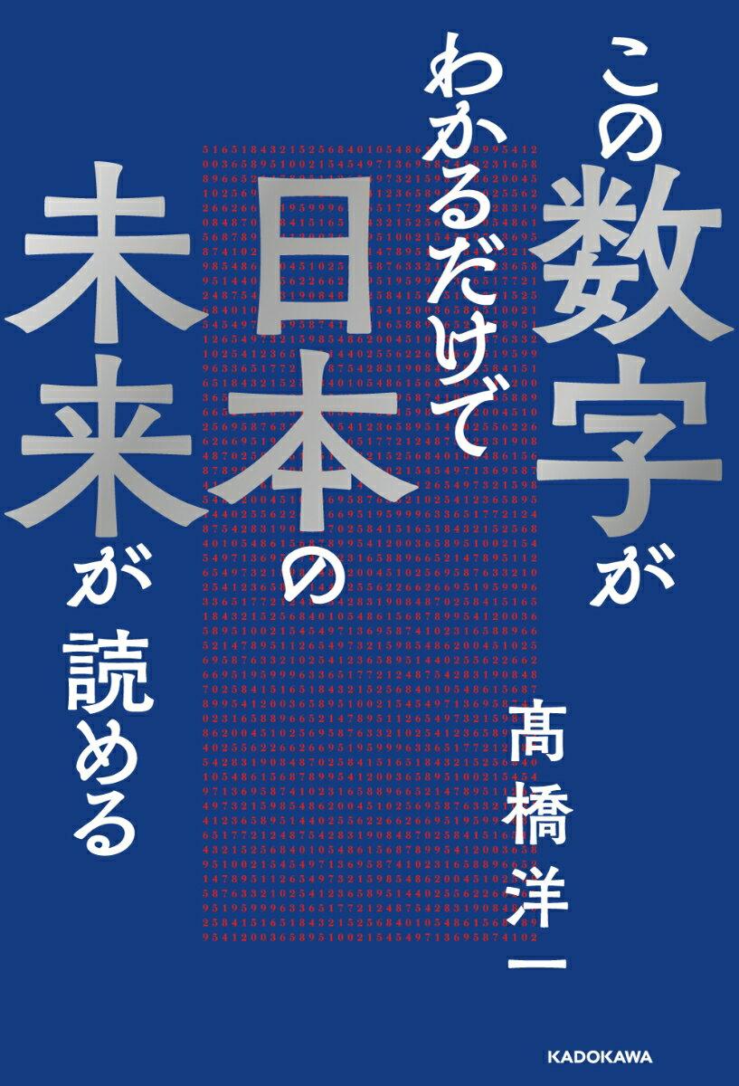 この数字がわかるだけで日本の未来が読める [ 高橋 洋一 ]