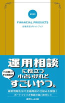 2020 金融商品ポケットブック