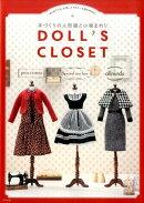 お人形の洋服から小物まわりまでDoll'sCloset