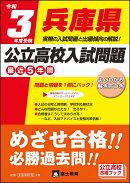 令和3年度受験兵庫県公立高校入試問題