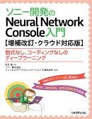 ソニー開発のNeural Network Console入門【増補改訂・クラウド対応版】--数式なし、コーディングなしのディープラー…