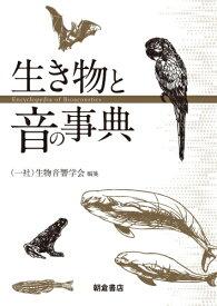 生き物と音の事典 [ 生物音響学会 ]