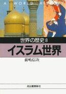 世界の歴史(8)