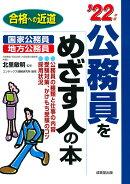 公務員をめざす人の本 '22年版