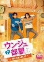 ウンジュの部屋~恋も人生もDIY!~ DVD-BOX [ リュ・ヘヨン ]