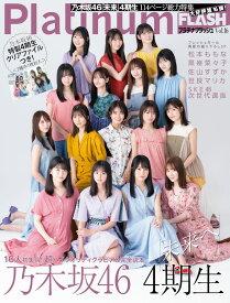 Platinum FLASH Vol.16 (光文社ブックス) [ エンタテインメント編集部 ]