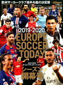EUROPE SOCCER TODAYシーズン開幕号(2019-2020)