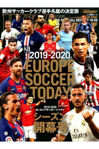 EUROPESOCCERTODAY開幕号(2019-2020)(NSKMOOK)