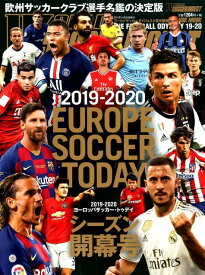 EUROPE SOCCER TODAYシーズン開幕号(2019-2020) (NSK MOOK ワールドサッカーダイジェスト責任編集)
