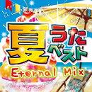 夏うたベスト 〜Eternal Mix〜