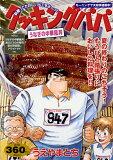 クッキングパパ うなぎの中華風丼 (講談社プラチナコミックス)